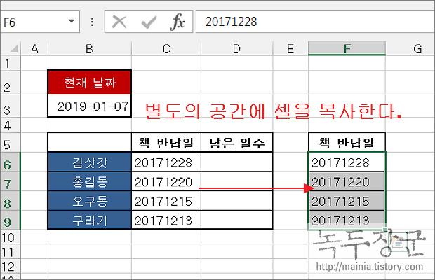 엑셀 Excel 텍스트를 날짜 데이터 형식으로 변경하는 방법