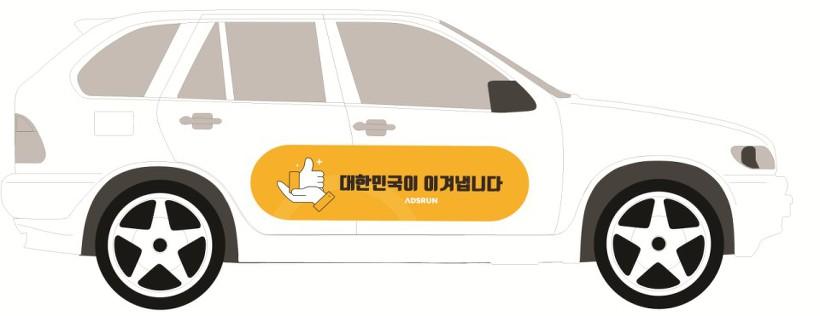 자가용_옥외광고