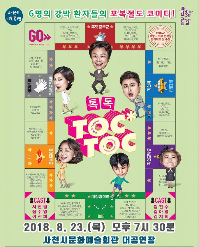 연극 '톡 톡(TOC TOC)' 공연