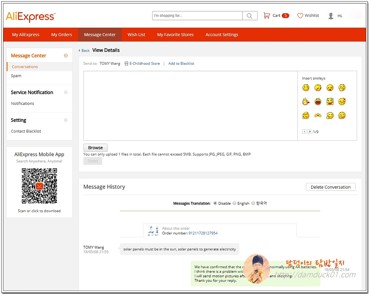 aliexpress message center