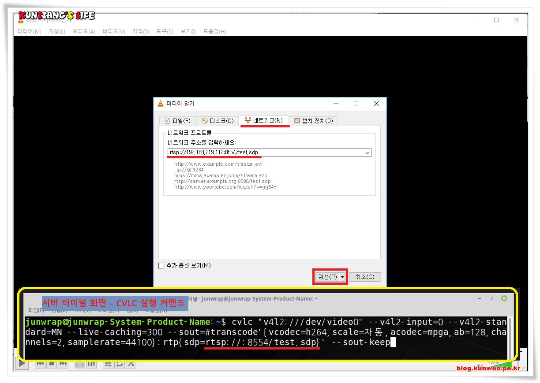 [그림3] VLC 실행 후 RTSP 영상 재생하기 #2