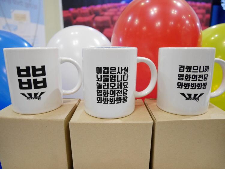 부산영화의전당 이벤트경품 머그컵