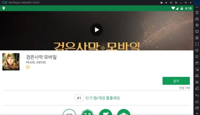 녹스 6.0.5.5 다운 검은사막M 실행방법 03