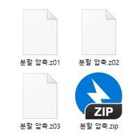 .zip 분할 압축 파일