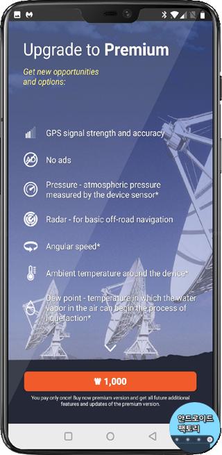 핸드폰 gps 수신 후원 기능