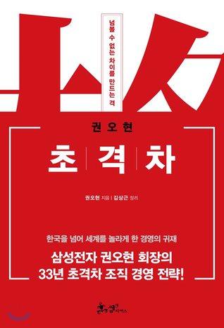 초격차, 권오현