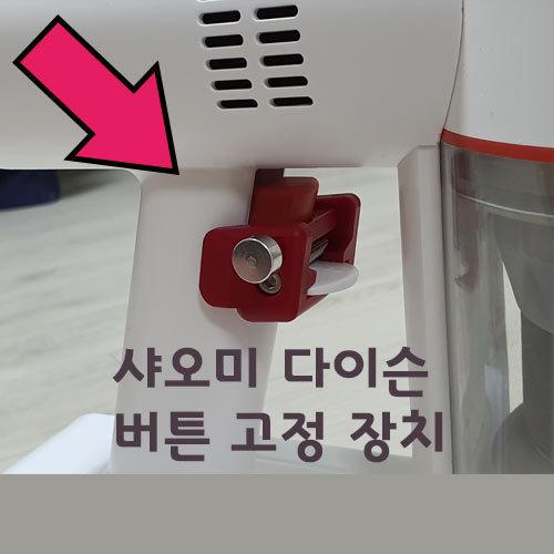 전원 버튼 고정 장치