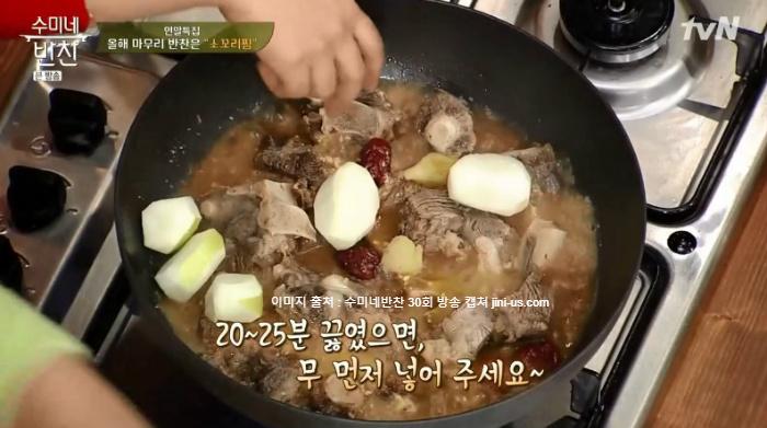 tvN 수미네반찬 30회 연말특집 김수미 표 소꼬리찜 레시피 수미쌤 소꼬리찜 만드는 법 12월 26일 방송19