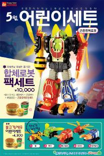 어린이세트 로봇 롯데리아 2