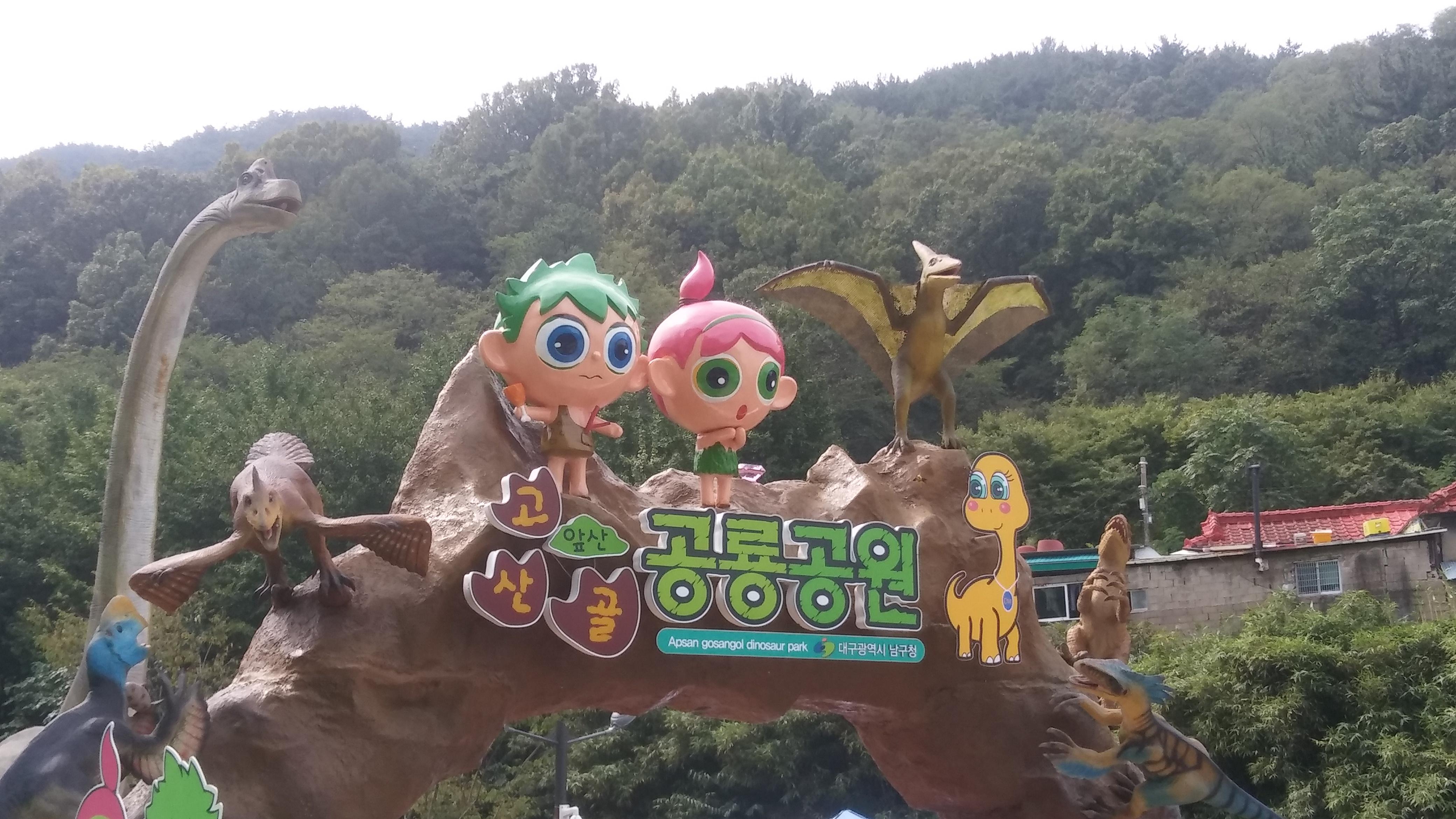 앞산고산골 공룡공원