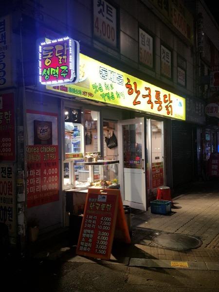서울 동대문 치킨 야식 식당 - 동대문 한국 통닭