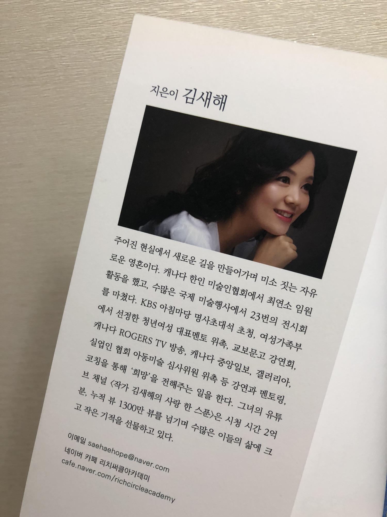 김새해 작가님 소개입니다.