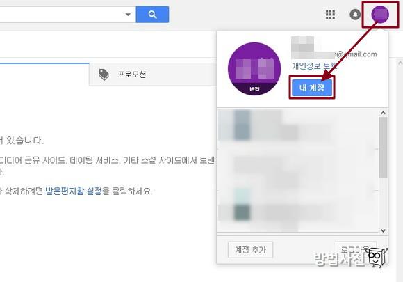 구글 지메일 내 계정