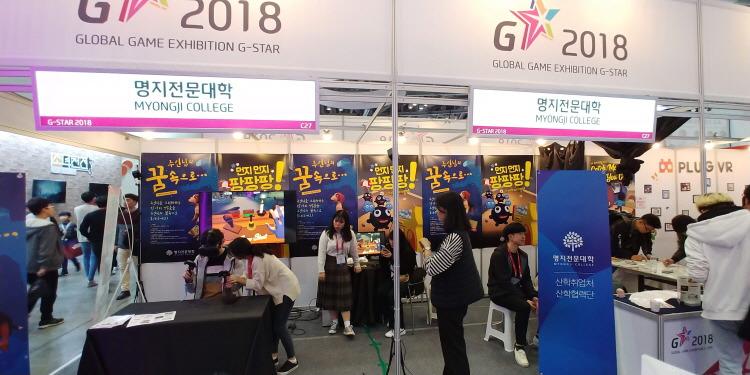 지스타 2018 명지전문대