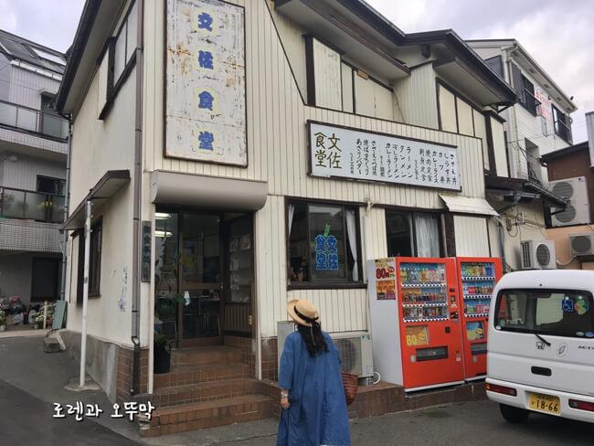 에노시마 '시라스동'의 맛(분사식당, 바닷마을 다이어리 촬영지)1