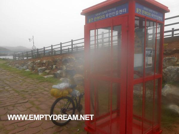 동해안 자전거길: 울진 은어다리 인증센터