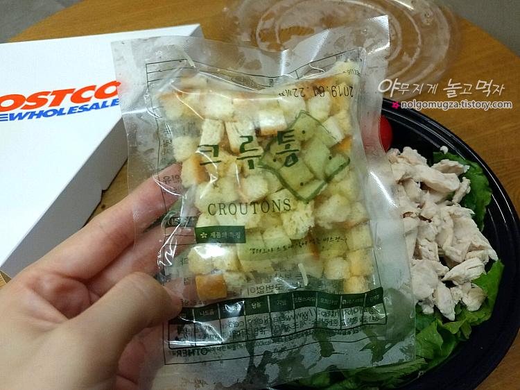 코스트코 푸드코트 치킨 시저 샐러드 1