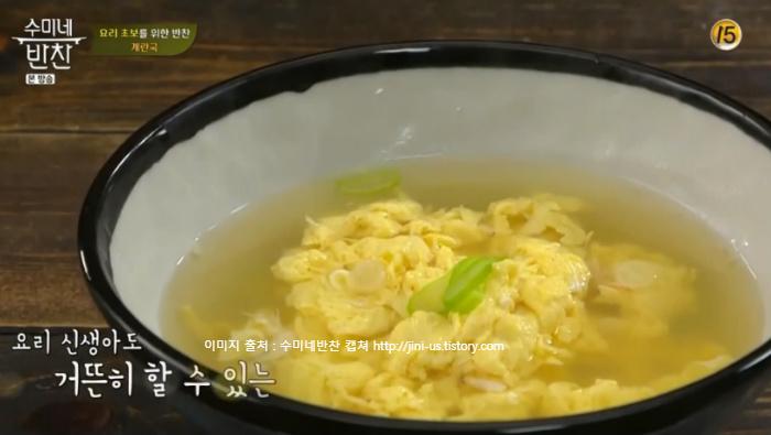 수미네반찬 초간단 수미표 계란국 레시피 - 수미네반찬 45회 4월 10일 방송