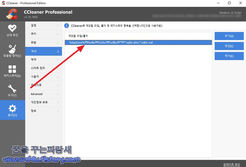 파이어폭스 씨클리너 임시 대응 제거