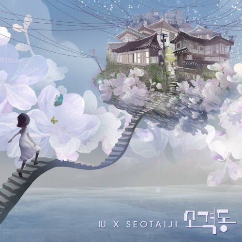 IU – SOGYEOKDONG Lyrics [English, Romanization]