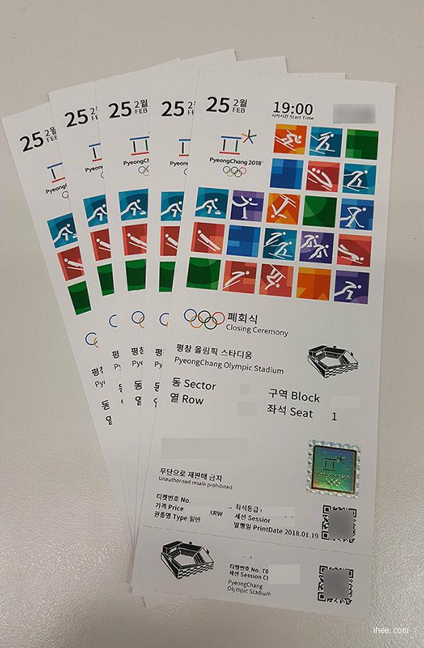 2018 평창 동계올림픽대회 폐막식 입장권