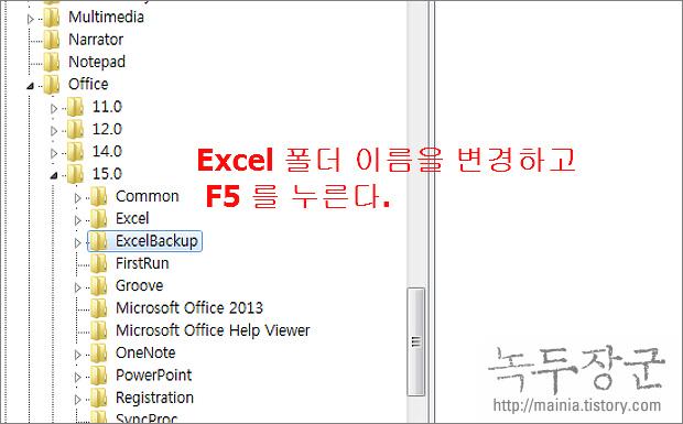 엑셀 Excel 옵션 초기화 하는 방법