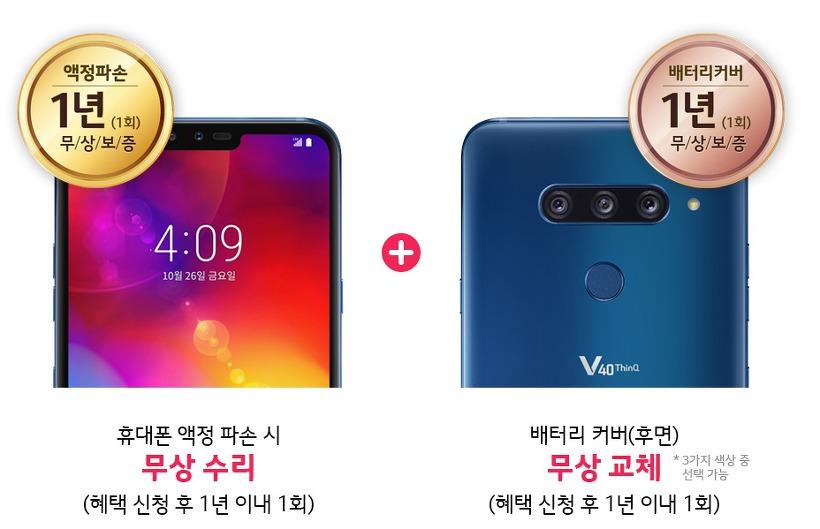 LG V40 ThinQ 사전예약 혜택