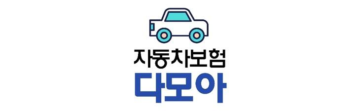 가장 저렴한 다이렉트자동차보험