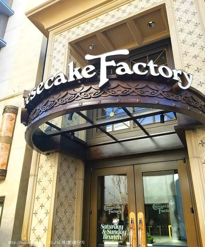 그로브 '치즈케익 팩토리' 레스토랑 [The Cheesecake Factory/  The Grove / 엘에이 맛집]