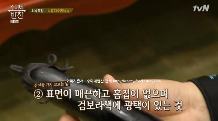 수미네반찬 58회 김수미 가지전 레시피 만드는 법 - 가지의 변신! 국민반찬 가지전 7월 10일 방송2