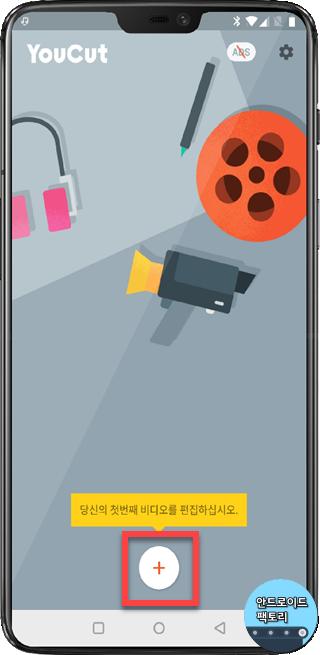 핸드폰 동영상 용량 줄이기 앱 초기 화면