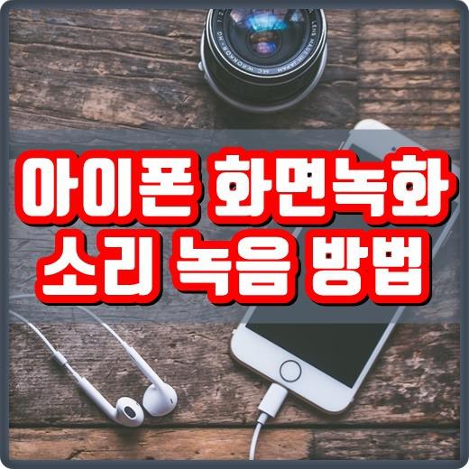 아이폰 화면 녹화 소리