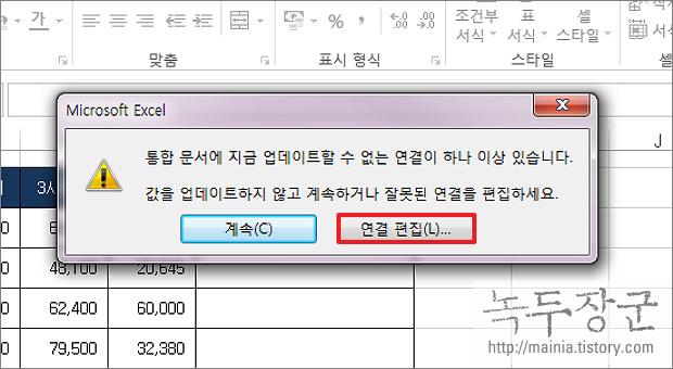 엑셀 Excel 외부 데이터 원본에 대한 연결이 포함되어 있습니다. 해결하는 방법