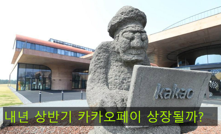 카카오페이_상장