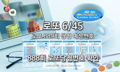 로또888회 당첨번호 확인 및 예상번호