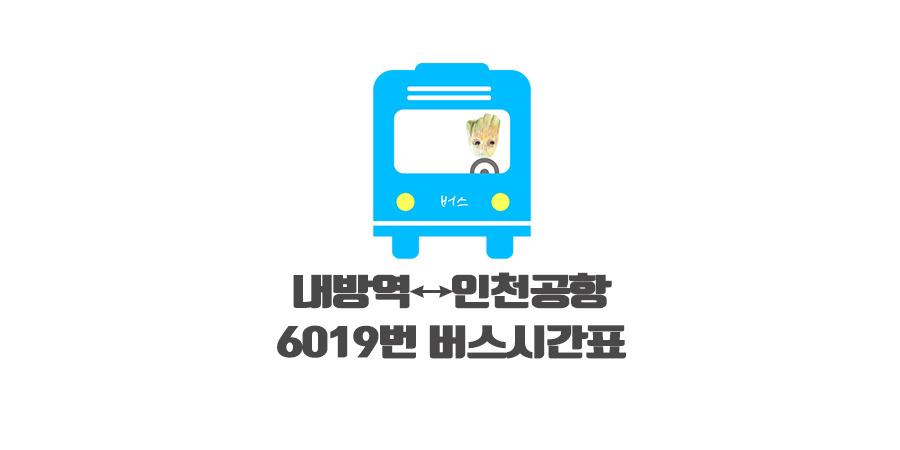 6019번공항버스
