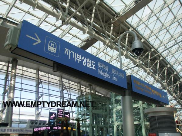 인천국제공항 자기부상열차 타고 용유도 가기 공항놀이