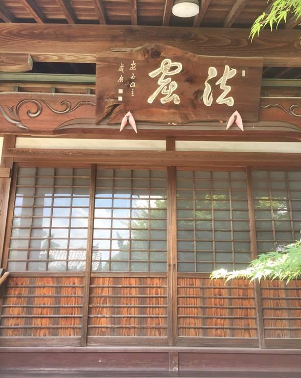 후쿠오카 겐주안 일본 불교