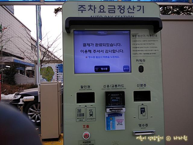 평내호평영 공영 주차장 요금