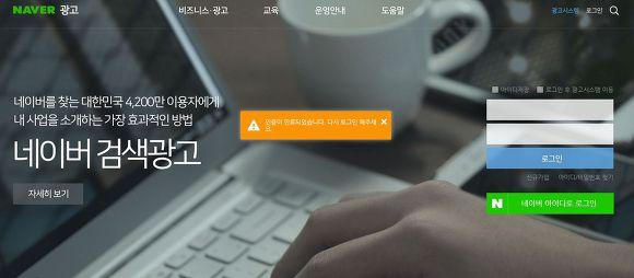 광고주들을 위한 네이버 검색광고 사이트