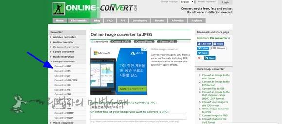 jpg png webp 변환 사이트 온라인 컨버트 닷컴