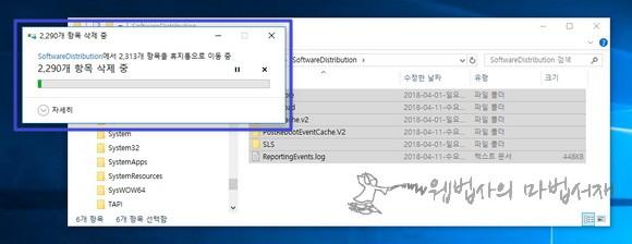 C:\Windows\SoftwareDistribution 폴더 하위의 폴더 및 파일 전체 삭제