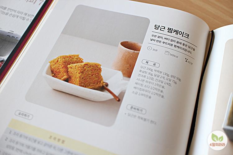 멀티쿠커_올다_당근찜케이크_간식만들기