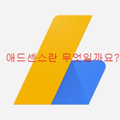 #1. 구글 애드센스란 무엇일까요?