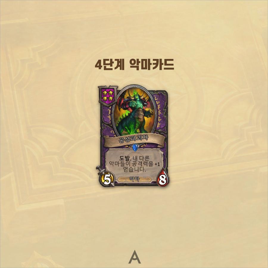 선술집 4단계: 악마 카드