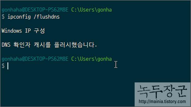 윈도우10 다양한 캐시 정보 삭제해서 시스템 성능 개선하기