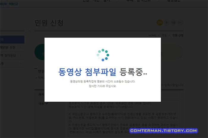 국민신문고 동영상 첨부파일 등록중