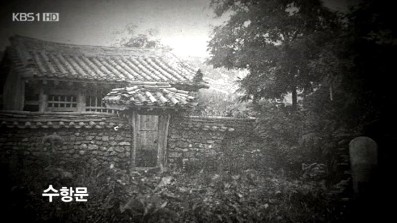 사진: 이용상의 사직이 있는 옹진군 화산의 수항문