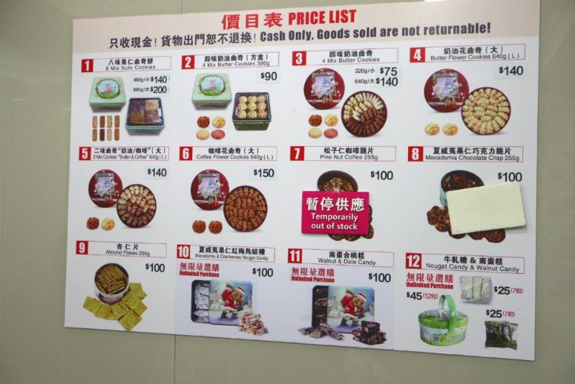 홍콩쇼핑리스트-클로즈업
