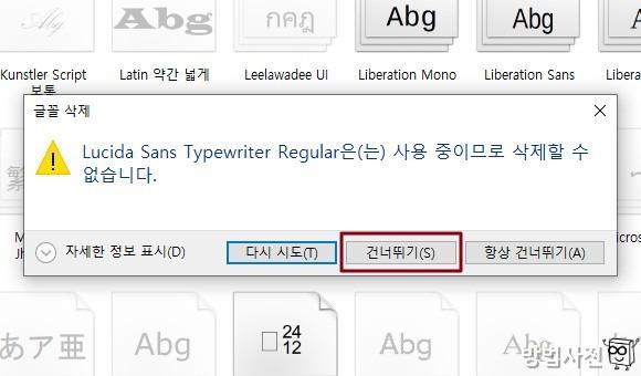 글꼴은 사용 중이므로 삭제할 수 없습니다